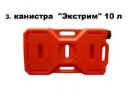 """Канистра """"экстрим"""" 10 л +крышка с фиксатором"""