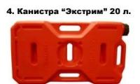 """Канистра """"экстрим"""" 20 л  крышка с фиксатором+носик"""