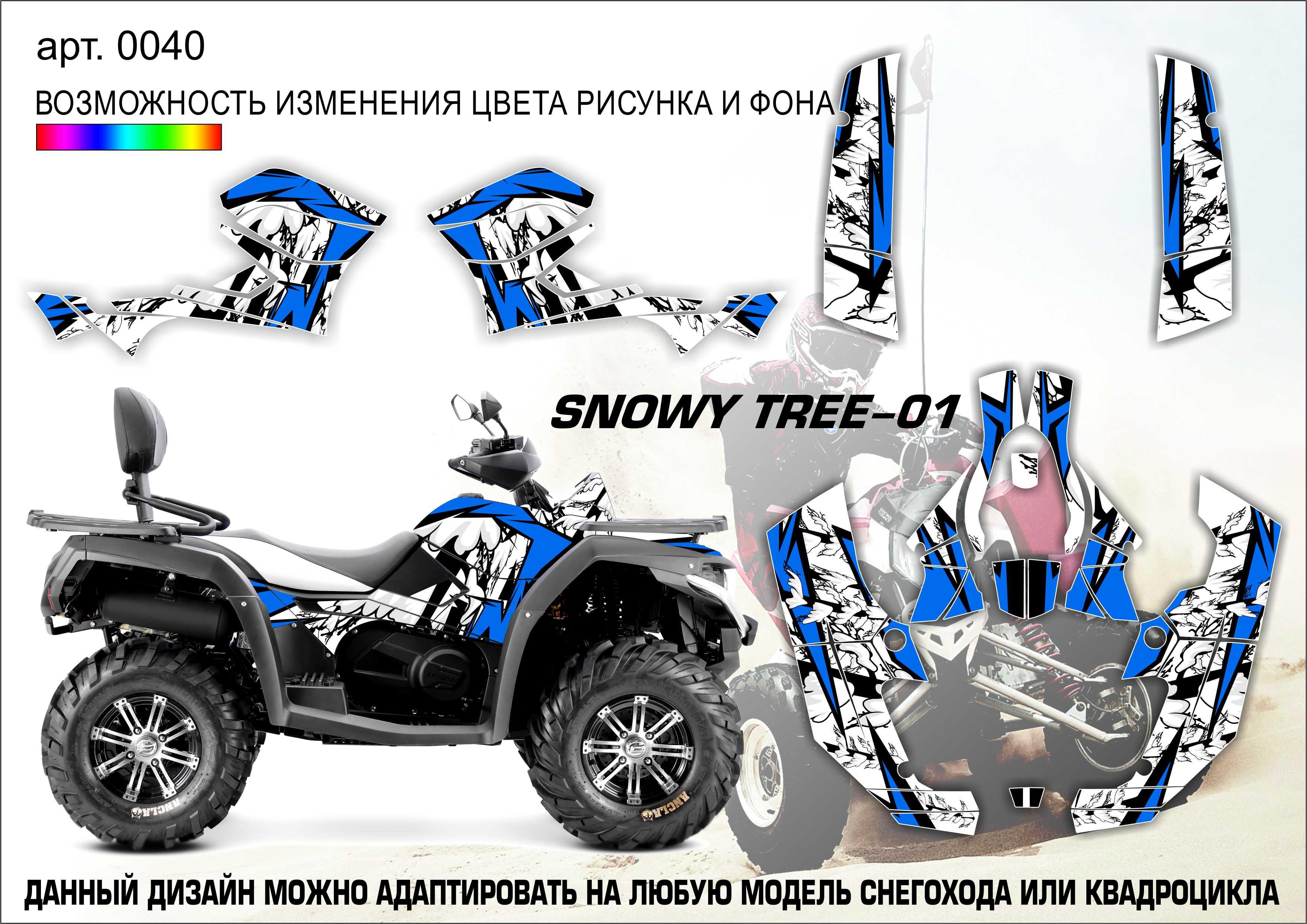Наклейка Snowy tree-01