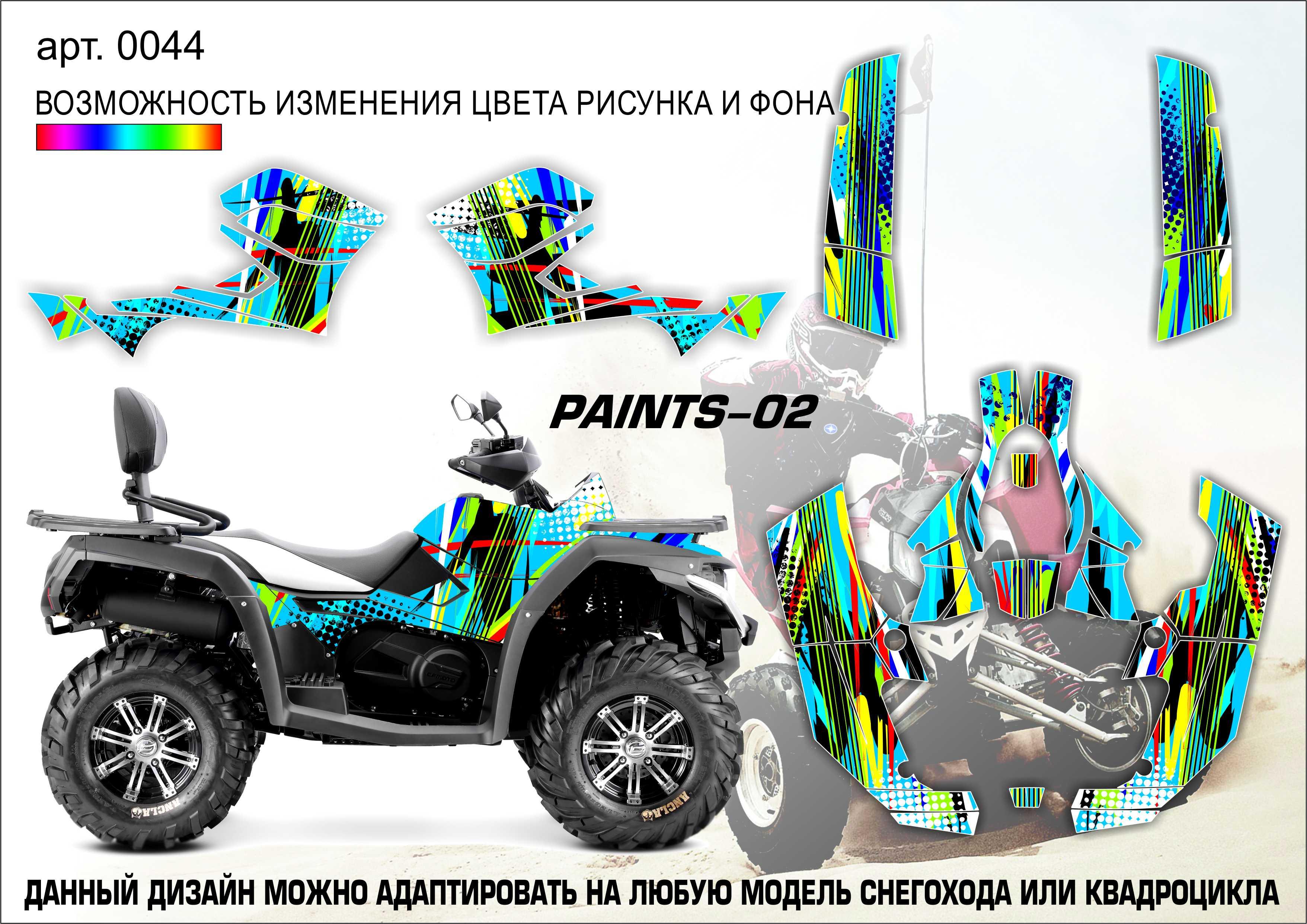 Наклейка Paint-02