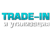 TRADE-IN и утилизация