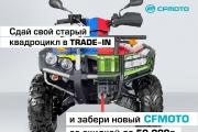 TRADE-IN и утилизация от CFMOTO с дополнительной выгодой до 50 000 р.!