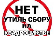 Поддержим петицию за отмену утилизационного сбора!