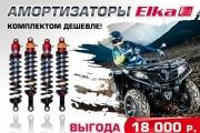 Специальное предложение на амортизаторы ELKA «Комплектом – дешевле!»